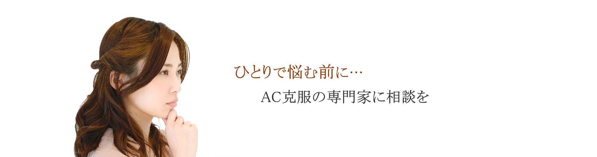 アダルトチルドレン専門カウンセリング(京都)
