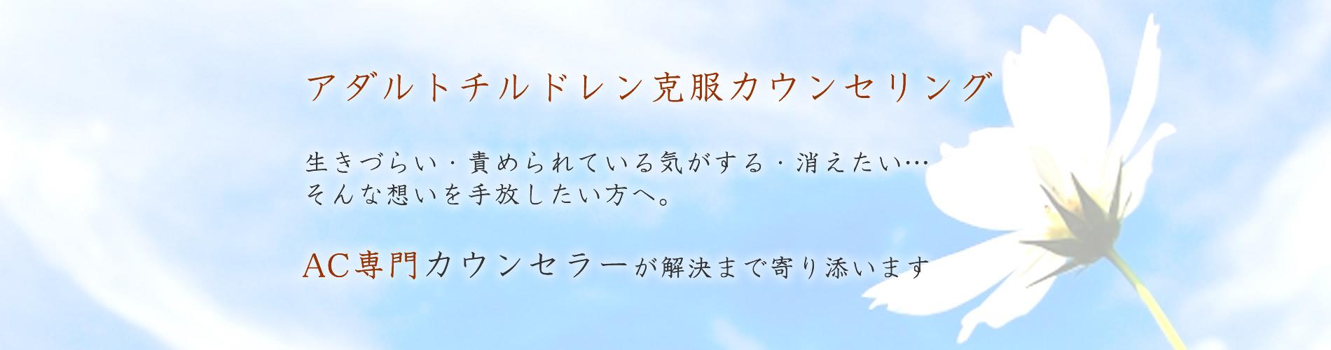 アダルトチルドレン専門カウンセリング(京都)「ひとりで悩む前に」