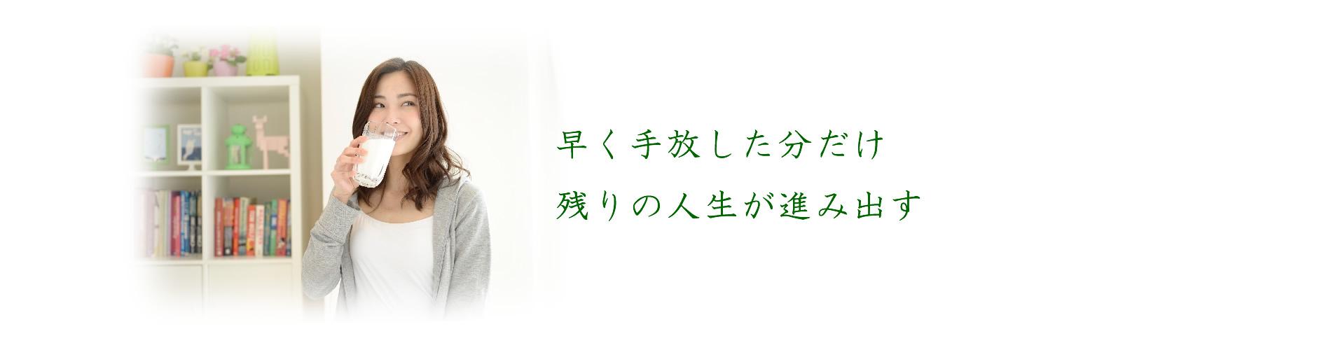 アダルトチルドレン専門カウンセリング(京都)「早く手放した分だけ人生が進む」