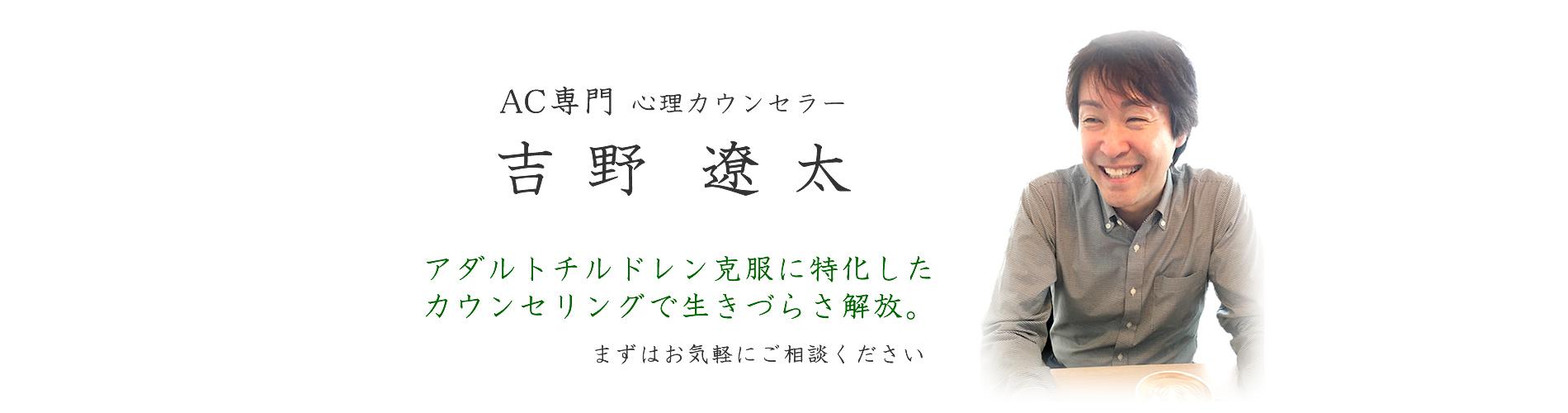 アダルトチルドレン専門カウンセリング(京都)「心理カウンセラー吉野遼太」